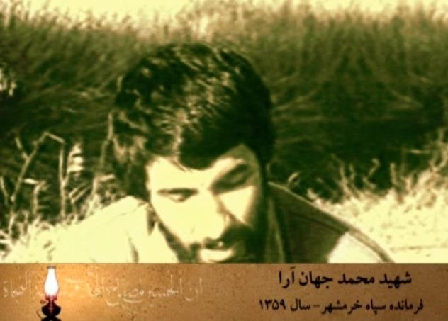 تصویر شهید محمد جهانآرا در مستند قصه یاران