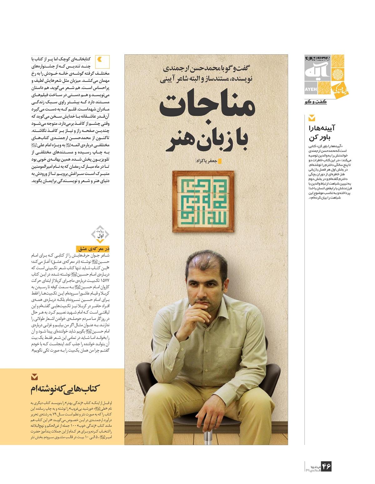 تصویر صفحۀ اول مصاحبه همشهری آیه با محمد حسن ارجمندی-خرداد 95