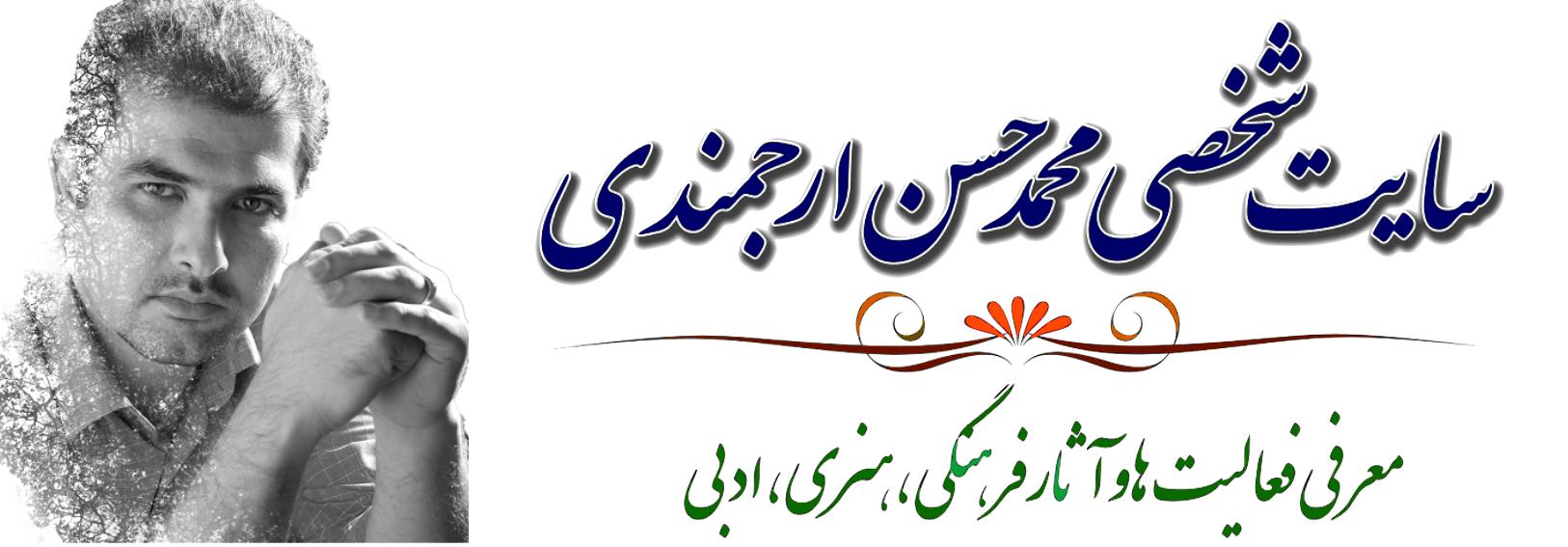 سایت شخصی محمد حسن ارجمندی