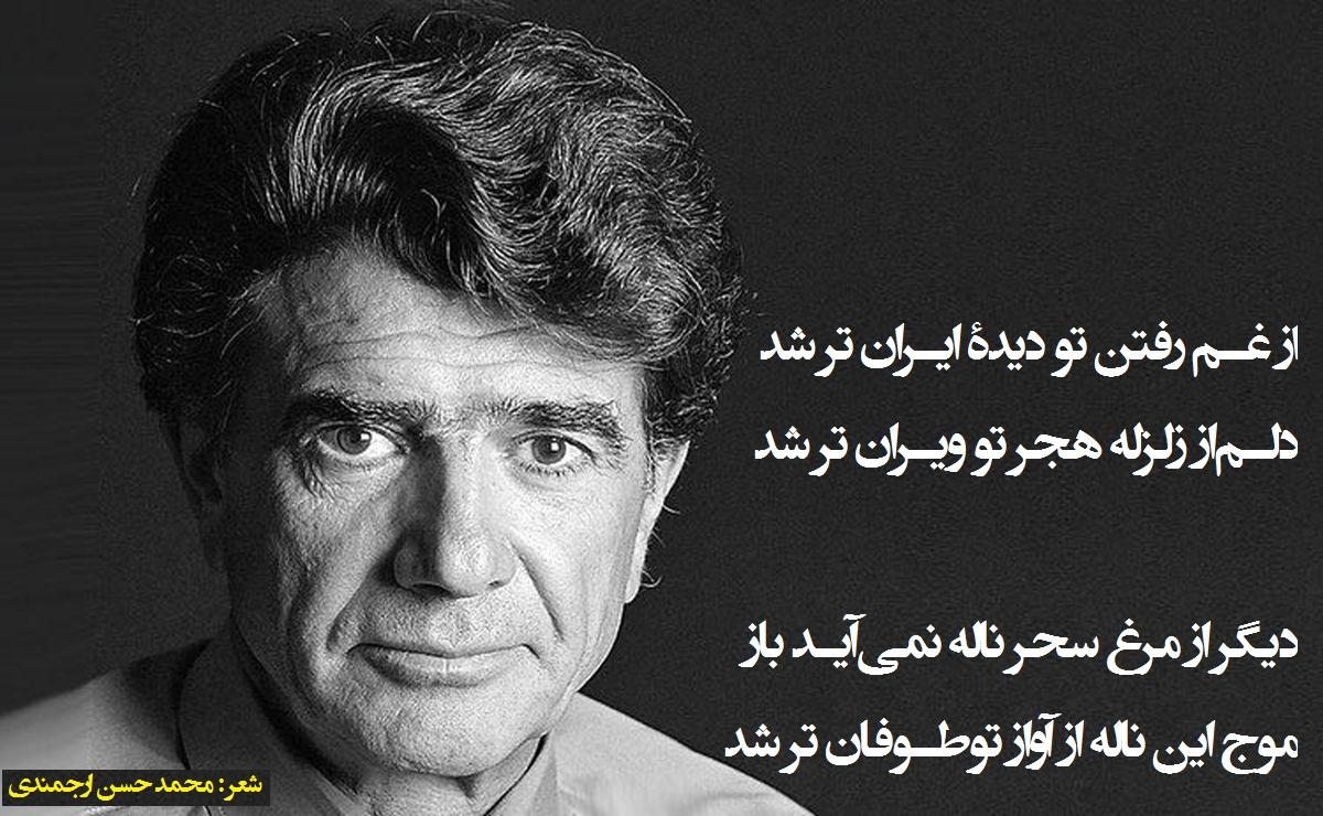شعر از محمد حسن ارجمندی